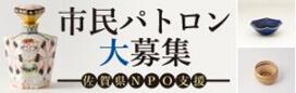 ふるさと納税で佐賀の伝統工芸を世界ブランドに!