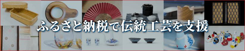 ふるさと納税で伝統工芸を支援