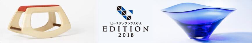 EDITION 2018
