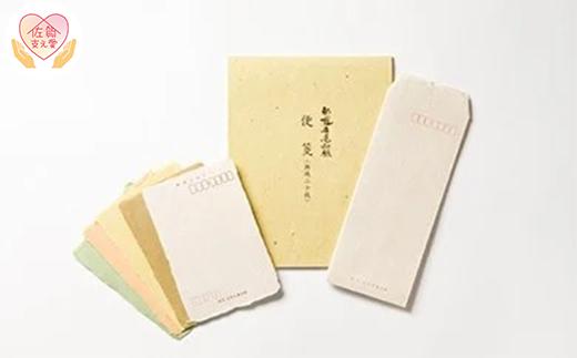 名尾手漉和紙/名尾手すき和紙/レターセット