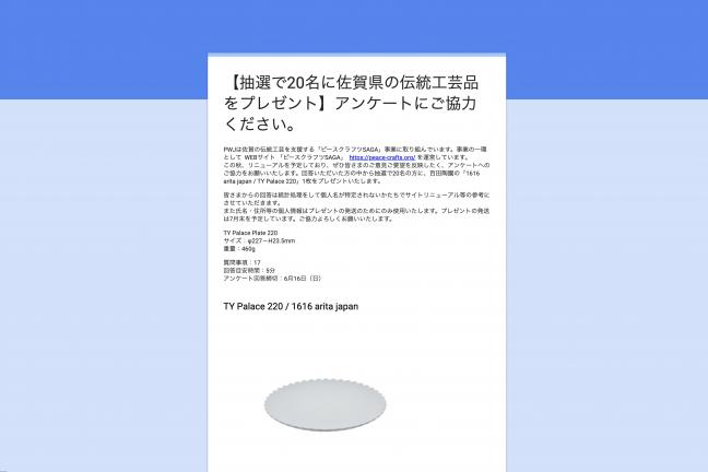 受付終了【抽選で20名に佐賀県の伝統工芸品をプレゼント】アンケートにご協力ください。