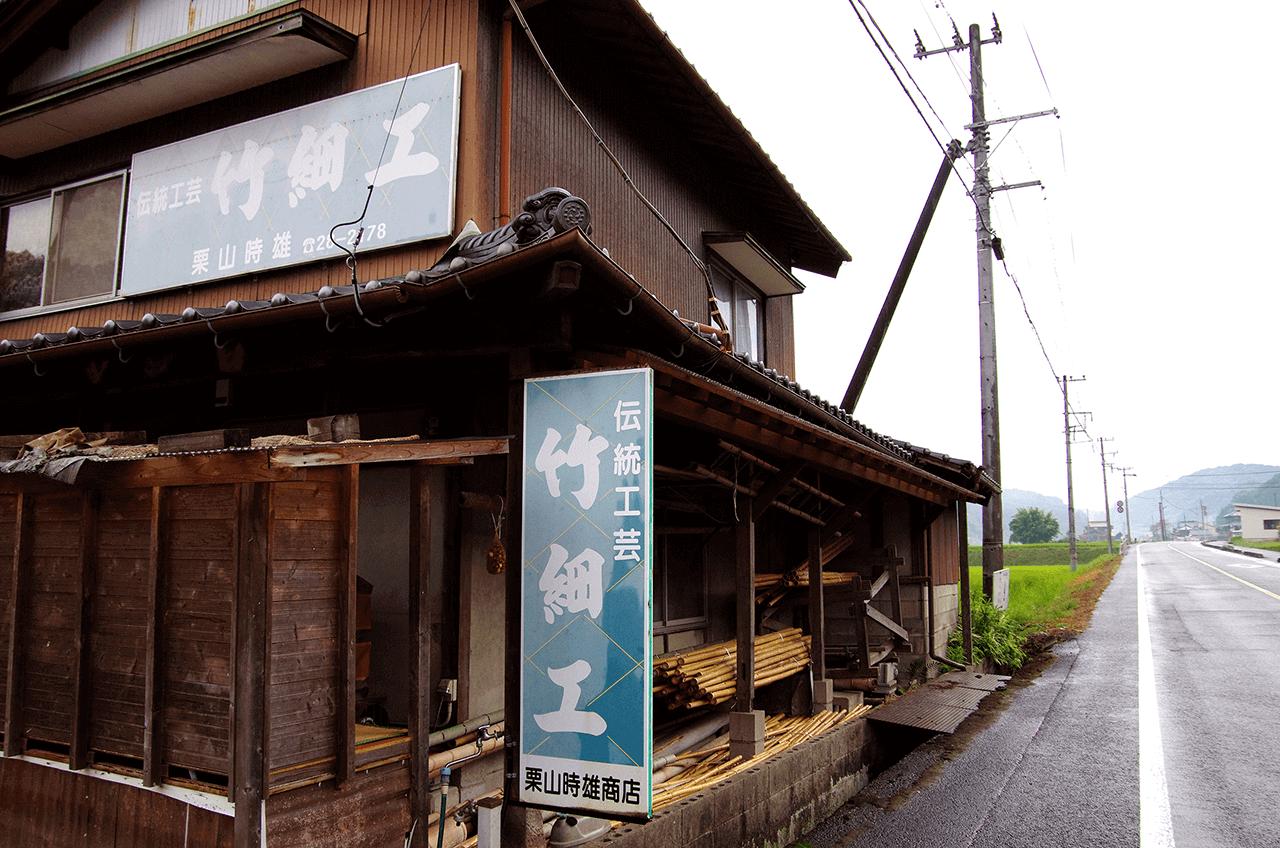 西川登竹細工/栗山商店