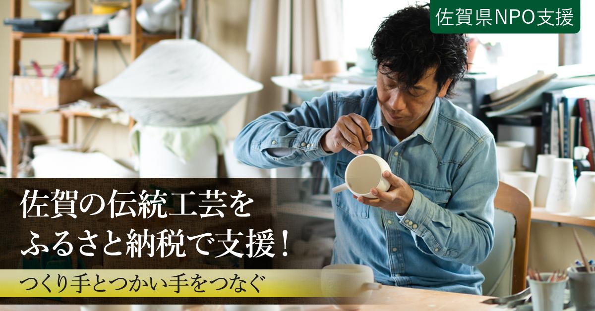 暮らしに工芸品を!ふるさと納税で佐賀の伝統工芸を100年先も続く産業に!