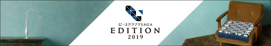EDITION 2019