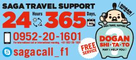 Call Center. Doganshitato? SAGA TRAVEL SUPPORT