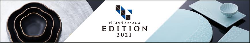 EDITION 2021